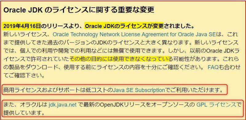 オラクルJDKのライセンス内容変更のお知らせ