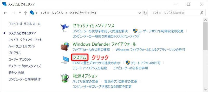Windows 「システムとセキュリティ」画面から「システム」を選択