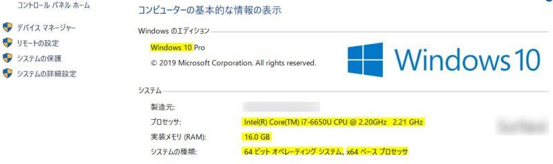 Windows「システム」画面