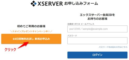 エックスサーバーのお申し込みフォーム(新規お申し込みボックス)