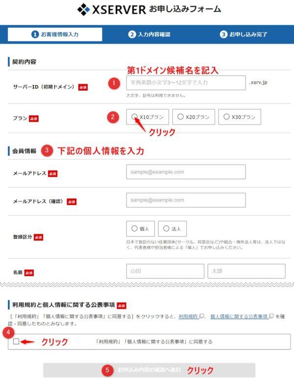 エックスサーバーのお申し込みフォーム(お客様情報入力手順)