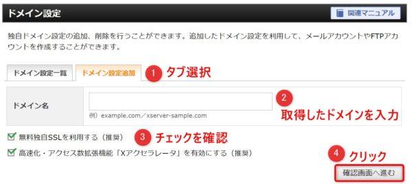 エックスサーバーのドメイン設定(ドメイン設定追加)