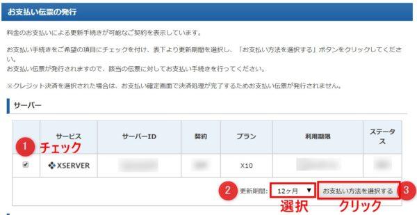 エックスサーバー(お支払伝票の発行手順)