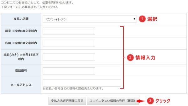 エックスサーバー(コンビニ支払い伝票発行フォーム)