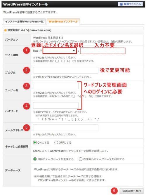エックスサーバーのワードプレス・インストール・フォーム入力手順