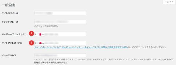 ワードプレスの設定 URLのhttpからhttpsへの変更