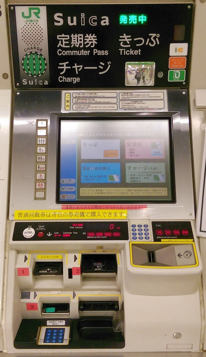 An Example of JR-East Vending Machine with Suica Logo