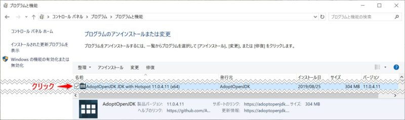 Windows「プログラムのアンインストールまたは変更」画面②