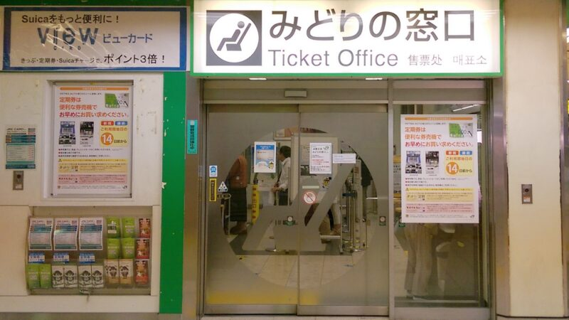 Example of Ticket Office (Midori-no-Madoguchi)