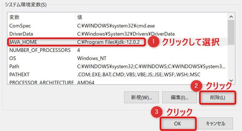 システム環境変数「JAVA_HOME」の削除画面