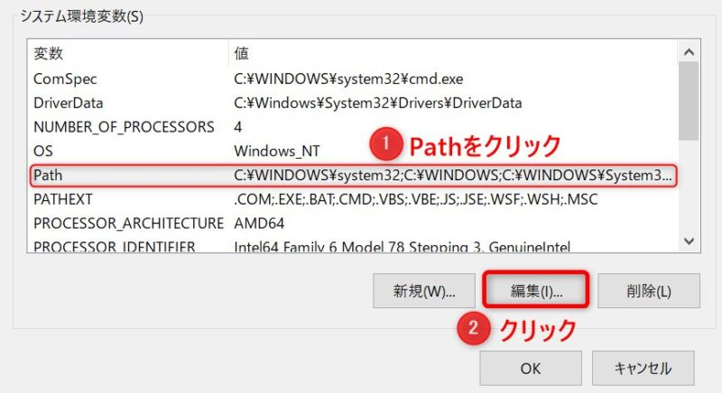 システム環境変数「Path」の編集