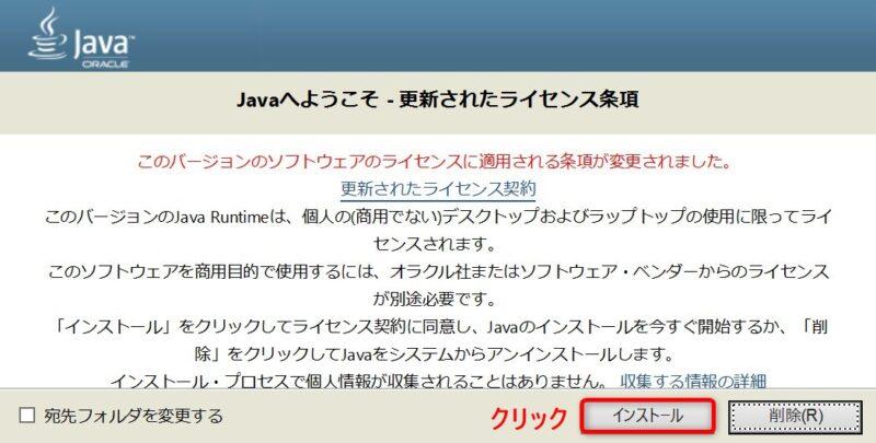 Javaライセンス条項確認画面