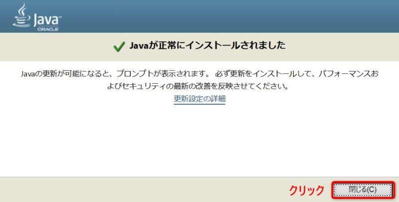 Javaインストール完了画面