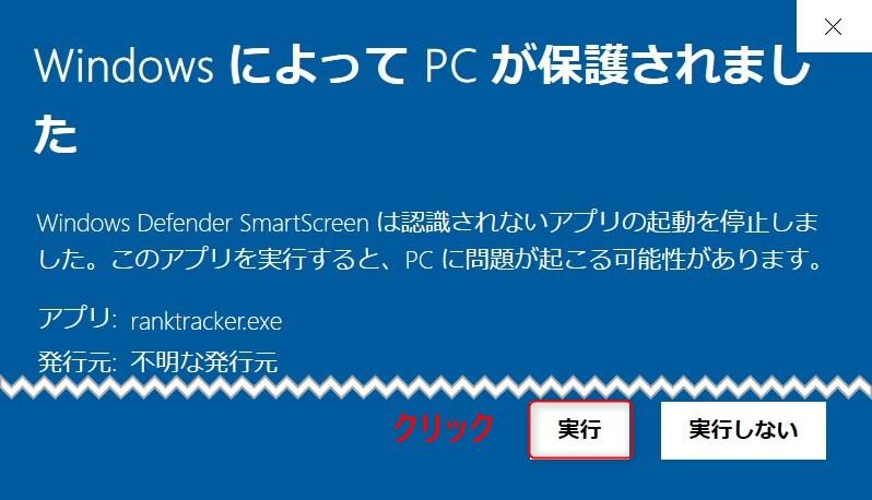 Windowsのセキュリティ確認画面