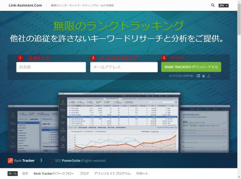 SEO Power Suites (日本語ホームページ)