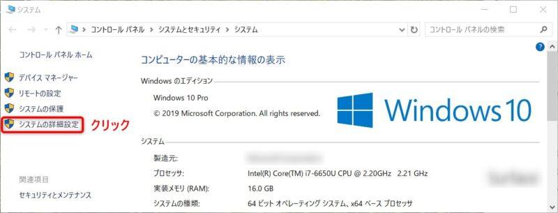 Windows「システム」画面から「詳細設定」へ