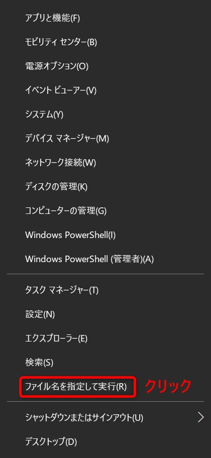 Windowsメニュー「ファイル名を指定して実行(R)」