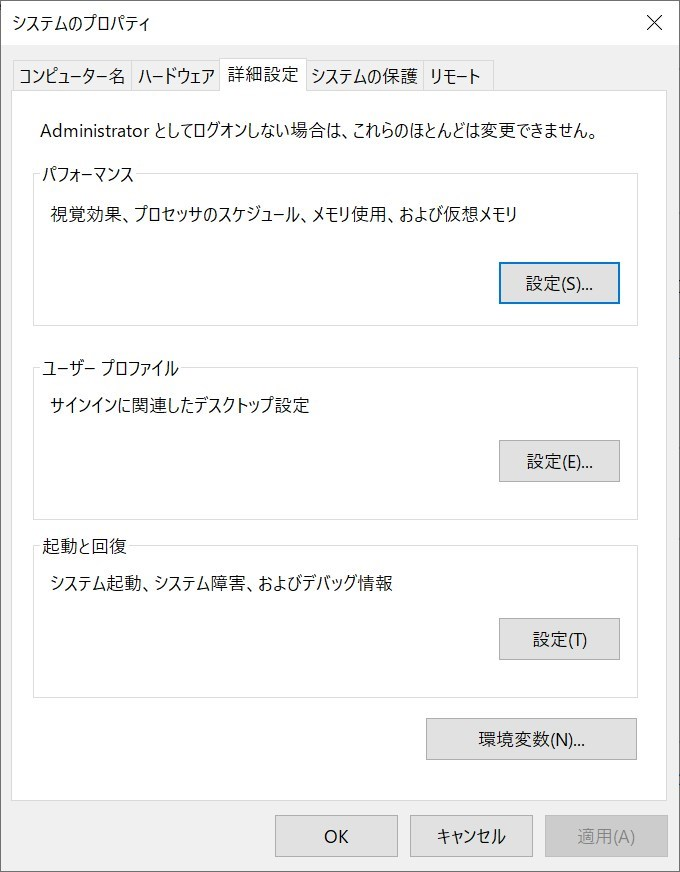 Windows「システム」「詳細設定」画面