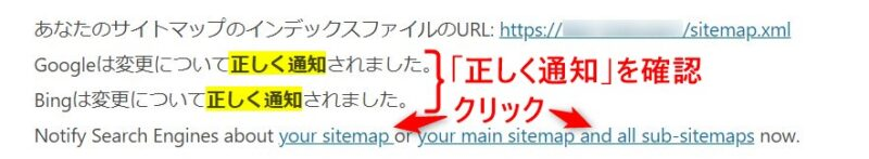 Google XML Sitemapsの通知画面