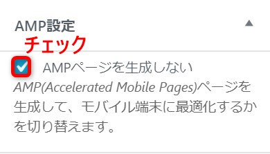 WordpressのAMP設定画面