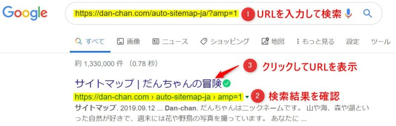 Google SearchによるURLチェック