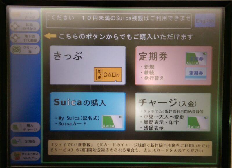 Vending Machine (Japanese Menu)