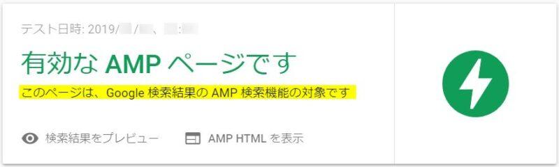 AMP対応ページのAMPテスト出力画面