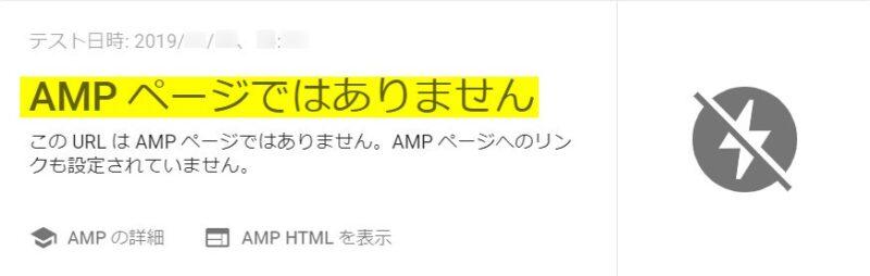 AMP Testの出力画面