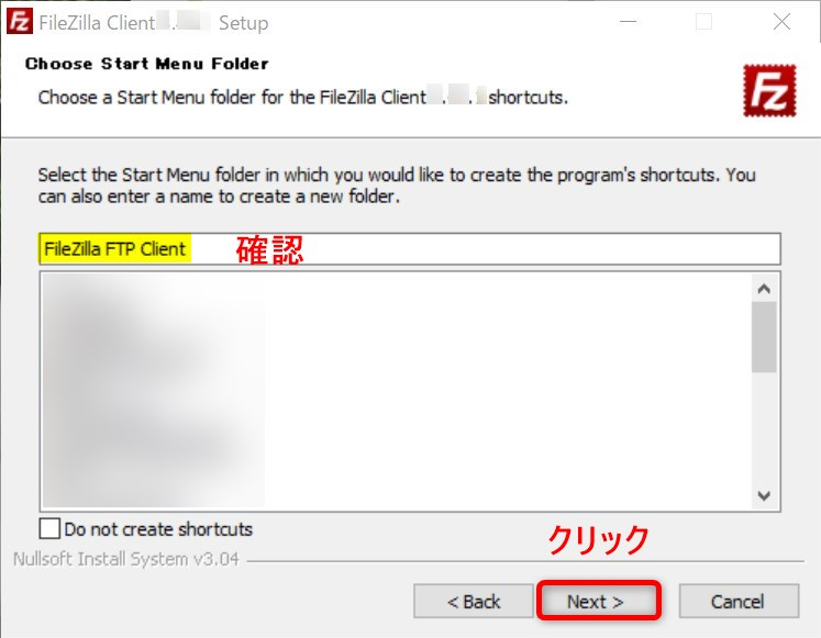 FileZilla Clientのショートカット名の確認画面