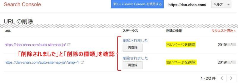 URL削除の状況の確認