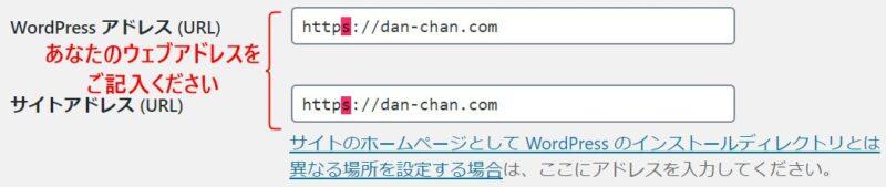Wordpress「一般設定」画面(アドレス入力)