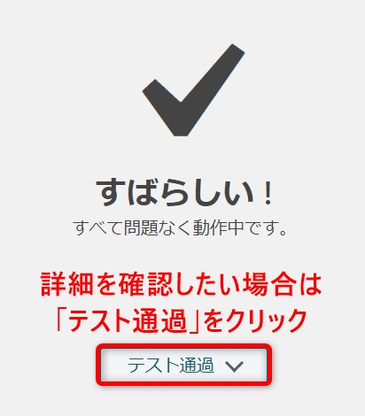 Wordpressのサイトヘルスステータス画面(OK)