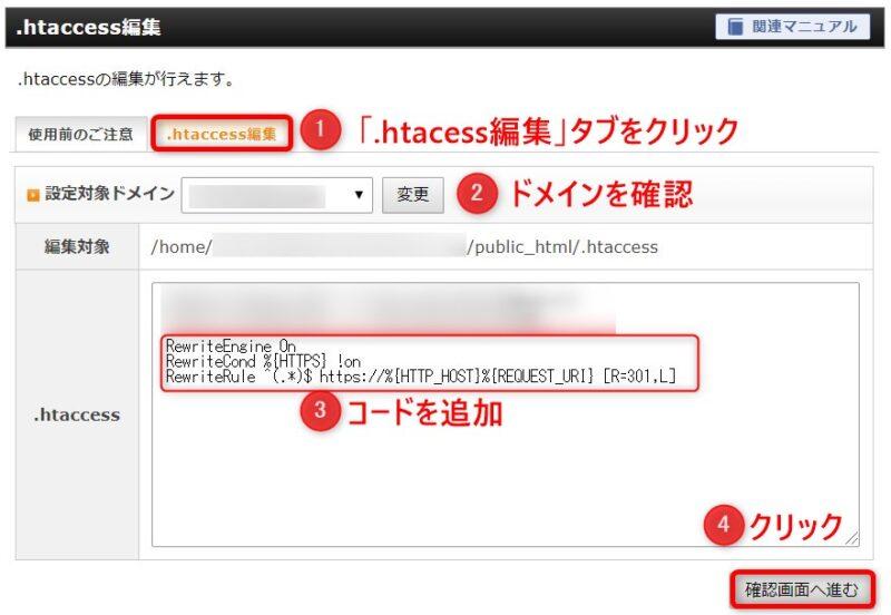 Xserver 「.htaccess編集」画面(例)