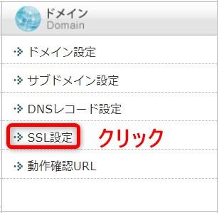 Xserver ドメイン・メニュー画面