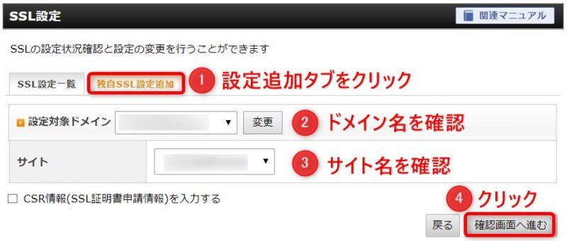 Xserver SSL設定画面