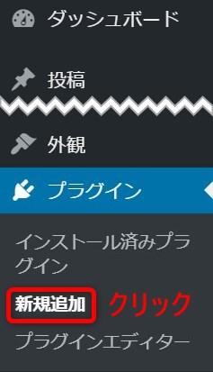 Wordpress「プラグイン」(新規追加)