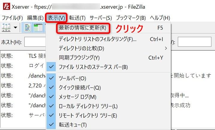 FileZilla表示の更新