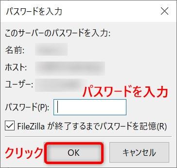 FileZillaパスワード入力画面