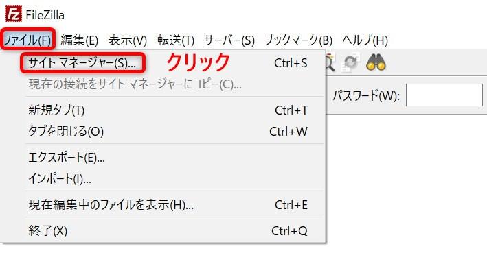 FileZillaファイル・メニュー画面