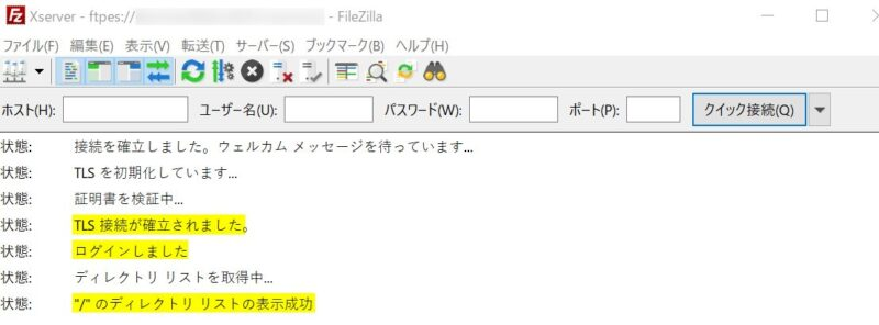FileZilla接続ステータス画面