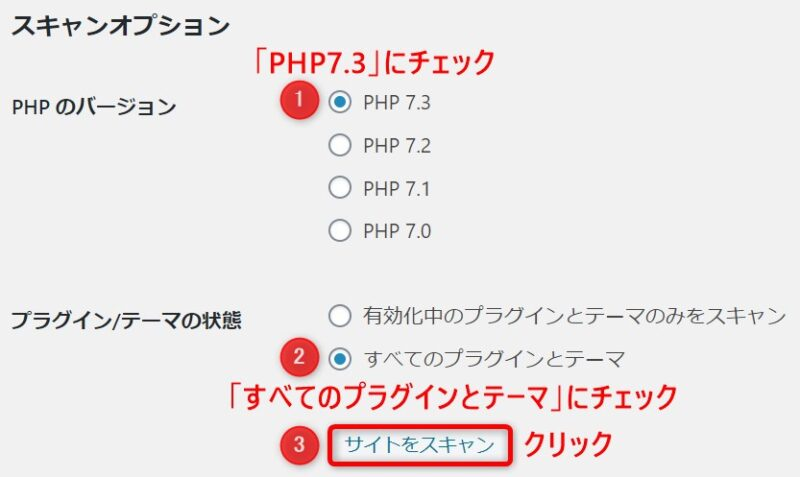 PHP Compatibility Checkerスキャン・オプション画面