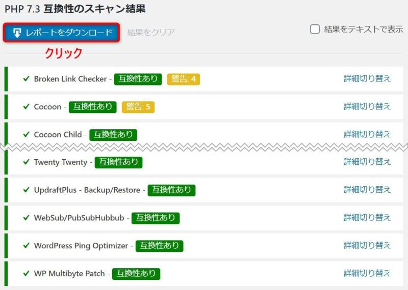 PHP Compatibility Checkerの結果画面(例)