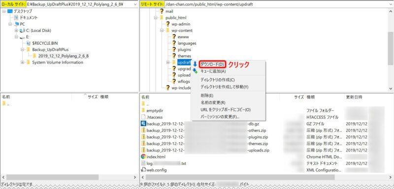 FileZillaによるBackupディレクトリの転送