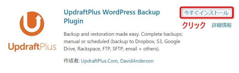 UpdraftPlusプラグインのインストール画面