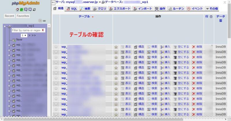 phpMyAdminテーブル画面