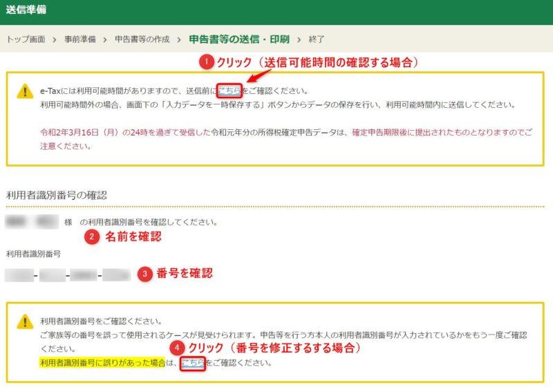 「申告書等の送信・印刷」「送信準備」画面トップ