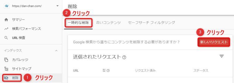 Google Search Consoleのインデックス「削除」画面