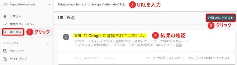 URL検査(登録なしの確認)