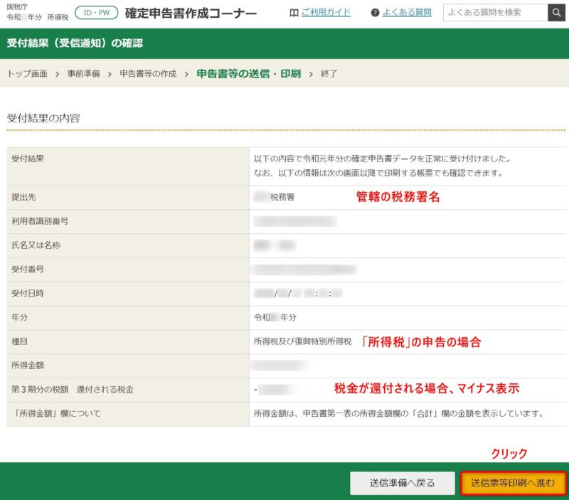 「受付結果の確認」画面