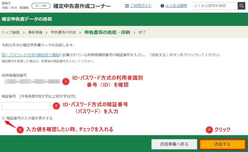 「確定申告書データの送信」画面
